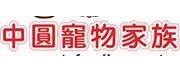 Logo_中圓寵物