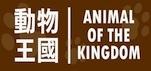 Logo_動物王國