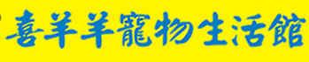 Logo_喜洋洋寵物