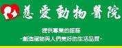 Logo_慈愛