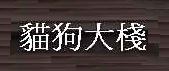 Logo_貓狗大棧