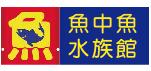 Logo_魚中魚